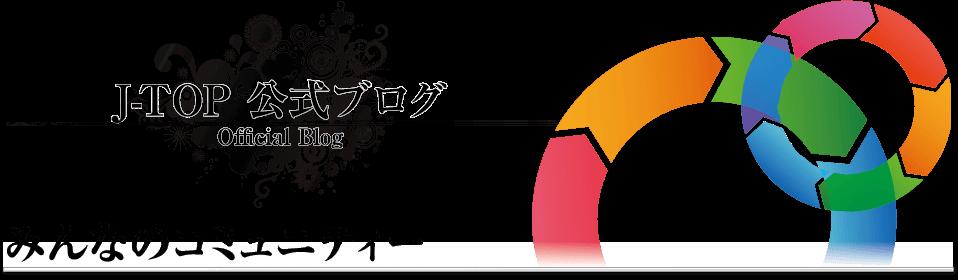 J-TOP 公式ブログ