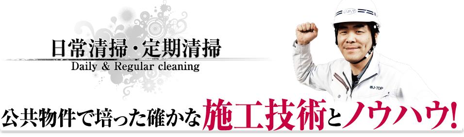 日常清掃・定期清掃 公共物件で培った確かな施工技術とノウハウ!