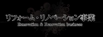リフォーム・リノベーション事業
